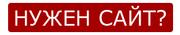 Разработка сайтов по доступным ценам