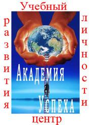Курсы Николаева в ноябре от учебного центра Академия успеха