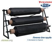 Пленка для пруда и водоема EPDM Firestone,  ПВХ,  Николаев