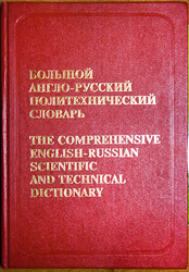 Продается Большой Англо-Русский Политехнический словарь в 2х томах.