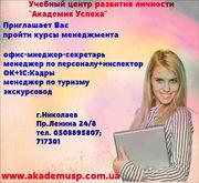 Курсы-Офис менеджер – секретарь - делопроизводство
