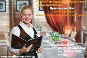 Курсы-Администратор гостиницы и ресторана + англ.