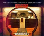 Курсы  Отельер  в Николаеве. Диплом+работа.