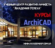 Курсы  компьютерные  ArchiCad в Николаеве. Сертификат об окончании.