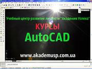 Курсы  компьютерные  АutoCad в Николаеве. Сертификат об окончании курса.