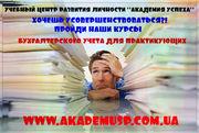 Курсы- Бухгалтерский учёт –налогообложение- 1С 8.2