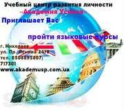 Индивидуальное изучение иностранных языков от учебного центра.