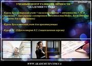 Курсы для начинающих и практикующих бухгалтеров+1С Бухгалтерия 8.2