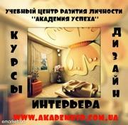 Дизайнерские курсы в Николаеве.Дизайн интерьера,  ландшафта,  полиграфии