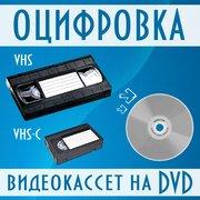 Оцифровка видеокассет на DVD