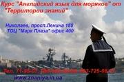 Курсы Английский  язык  для моряков в Николаеве