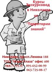 Курсы Экскурсовод в Николаеве