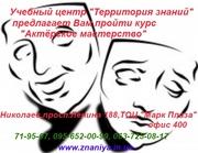 Курсы Актёрского мастерства в Николаеве