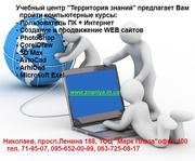 Курсы  Фотошоп  в Николаеве