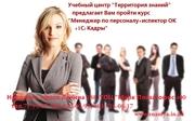 Курсы Менеджер по персоналу от Территории знаний.