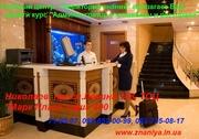 Курсы Администратор гостиницы и ресторана -