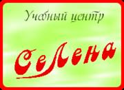 Учебный центр «Селена»