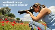 Курсы Цифровой фотографии. в