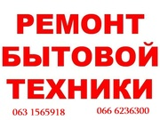Курсы мастер по ремонту бытовой техники и аудио-видео