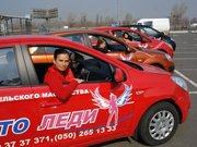 Водительские курсы для женщин в Николаеве