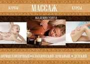 Курсы массажа в Николаеве-Все виды массажа от Академии Успеха
