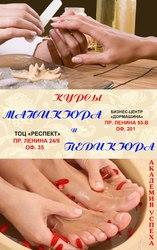 Мастер маникюра и педикюра-Курсы в Николаеве