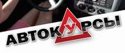Курсы вождения в Николаеве-Автокурсы безаварийного вождения