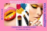 Визажист-стилист-Курсы визажистов в Николаеве