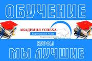 Курсы в Николаеве-Обучение различным профессиям на курсах в Академии