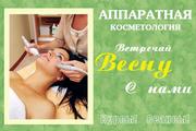 Сеансы аппаратной косметологии в Николаеве от Академии успеха