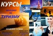 Менеджер по туризму-Курсы в Николаеве