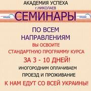 Семинары в Николаеве со всей Украины!Обучение по всем направлениям!