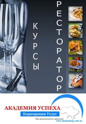 Ресторатор-Курсы рестораторов в Николаеве