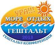 Гештальт-конференция «Море,  отдых и гештальт»