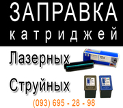 Заправка картриджей Николаев
