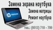Замена матрицы в ноутбуке,  ремонт ноутбука и чистка