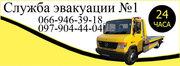 Эвакуатор Николаев 097-904-44-04