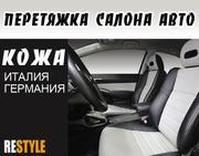 Перетяжка салона автомобиля «RESTYLE»
