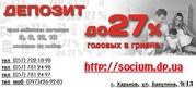 Выгодное вложение денежных средств в Харькове Социум