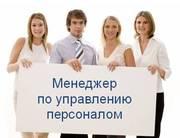 Курсы Менеджер по персоналу с трудоустройством в Николаеве.