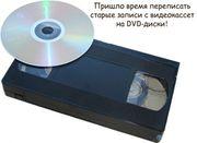 г Николаев оцифровка все видов видеокассет !