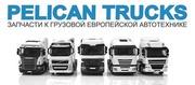 Тормозные накладки для грузовых авто и не только