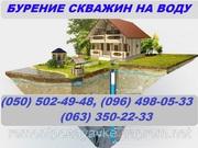 Бурение скважин под воду Николаев. Цена бурения в Николаевской  област