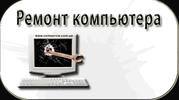 Ремонт ноутбука,  компьютера,  принтера,  МФУ
