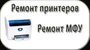 Ремонт принтеров,  факсов,  МФУ в Николаеве