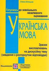 Подготовка к ЗНО по украинскому и английскому языку