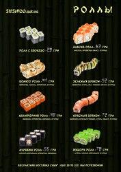 Бесплатная доставка суши роллы Николаев