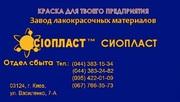 ХС-ХС-1169-1169 эмаль ХС1169-ХС/ краска АК+501г КО-921 для пропитки ст