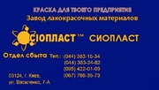 Эмаль ХС-5226*эмаль ХС-5226* (грунт АК-069) шпатлевка ПФ-002 лак хв-5