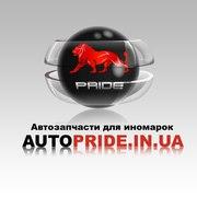 Автопрайд- интернет магазин автозапчастей